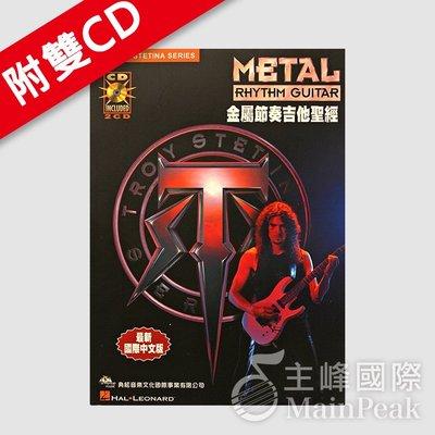 【恩心樂器批發】全新《金屬節奏吉他聖經》附雙CD 電吉他教材 重金屬 Metal Rhythm Guitar