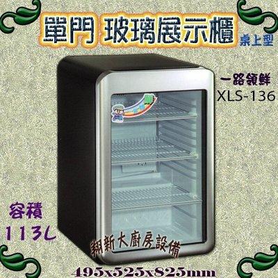 ◎翔新大廚房設備◎全新【XLS-136 單門玻璃展示冰箱113L 一路領鮮】冷藏展示櫃.飲料櫃.桌上型.玻璃展示櫥小冰箱