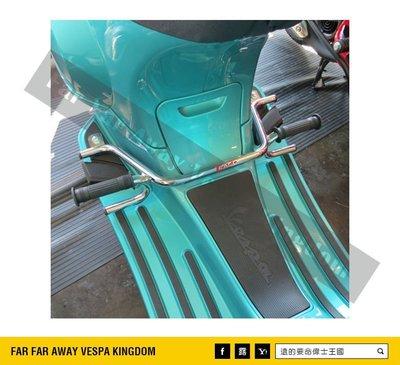 遠的要命偉士王國 Vespa PIAGGIO LXV/LX/LT/S FACO 電鍍 馬腳 腳踏 義大利製