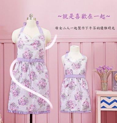 圍裙甜心~親子款烘焙-【紫色-成人款】【現貨】