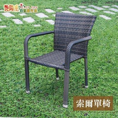 【艷陽庄】索爾編藤休閒餐椅/採用鋁管骨架/堅固耐用/精緻手工編藤/PE藤椅/戶外休閒桌椅