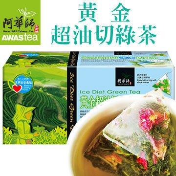 阿邦小舖 天籟茶語 黃金超油切日式綠茶 / 桂花烏龍茶 / 桂花綠茶 4g*120包