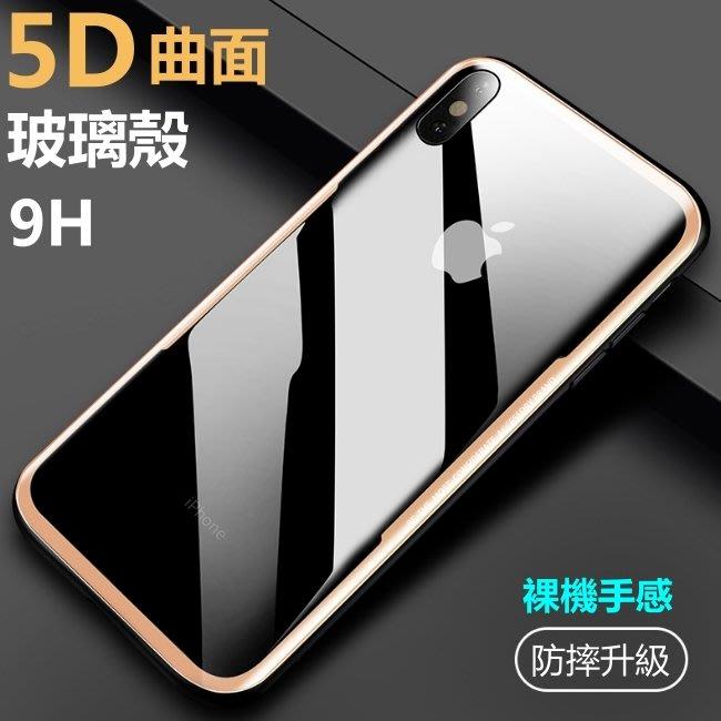 曲面 玻璃殼 手機殼 9H鋼化玻璃 iphone xs max  iphonexsmax ixsmax 空壓殼 保護殼