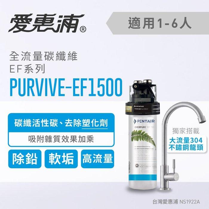 (全省免費原廠安裝) 愛惠浦 Everpure PurVive-EF1500 全流量型