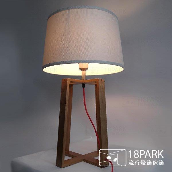 【18Park 】北歐原木風格設計款 Natural wood [ 自然木檯燈-大 ]