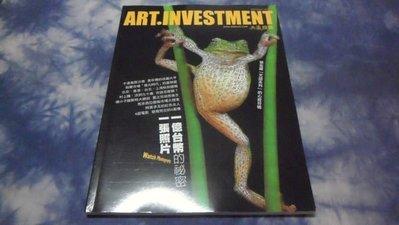 黑色小館tup_ART.INVESTMENT典藏投資(試刊號27)一張照片一億台幣的秘密 蔡家葳
