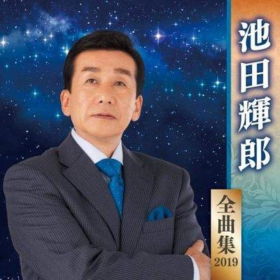 *代購 池田輝郎 2019 全曲集  (日本版CD)