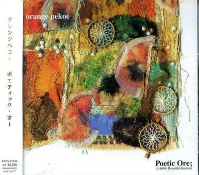 (甲上) orange pekoe - Poetic Ore Invisible Beautiful Realism