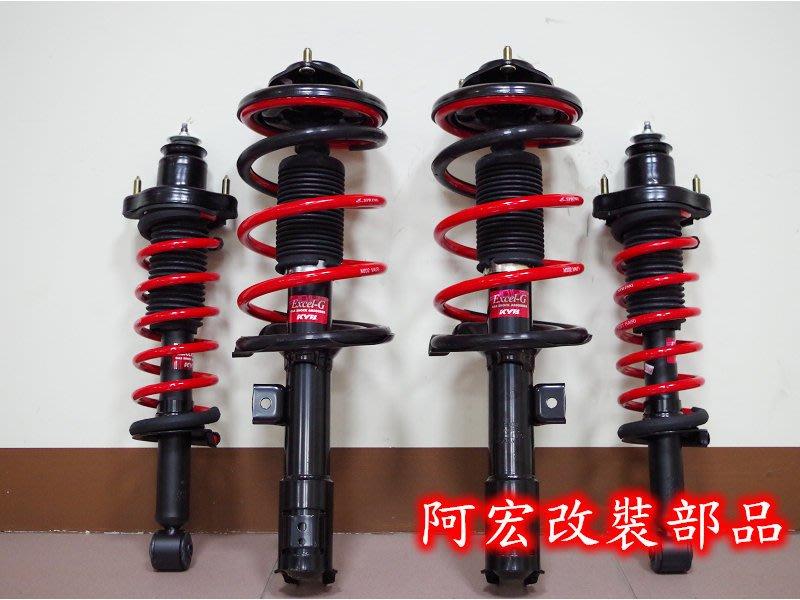 阿宏改裝部品 E.SPRING 01-07 1.8 LANCER + KYB EXCEL-G 避震器 降低型總成