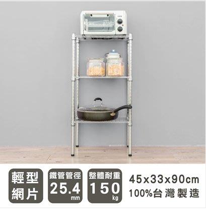 【免運】45x33x90cm 輕型三層電鍍鐵架/波浪架/鐵力士架/層架/收納架/置物架/鞋架