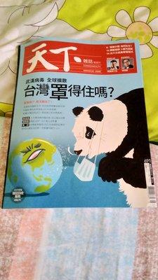 天下雜誌691期  武漢病毒  台灣罩得住嗎?