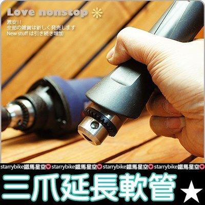 ☆樂樂購☆鐵馬星空☆【T06-040】三爪頭研磨機/刻磨機延長軟管 使用更方便
