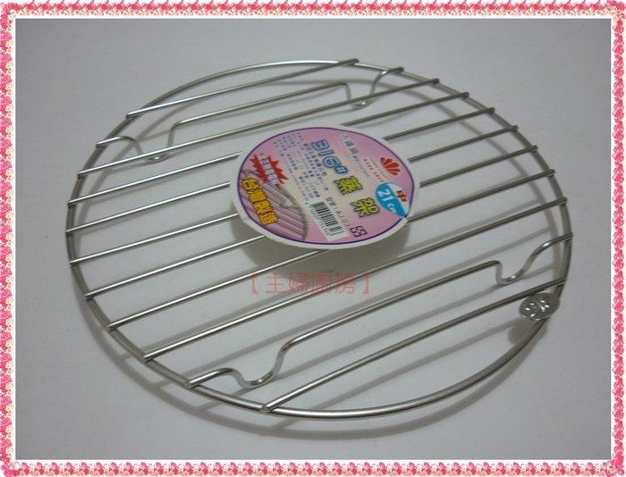 【主婦廚房】台灣製造#316不鏽鋼 線條式 蒸架(中號)21公分~可放電鍋.炒鍋等.正316不銹鋼無毒.
