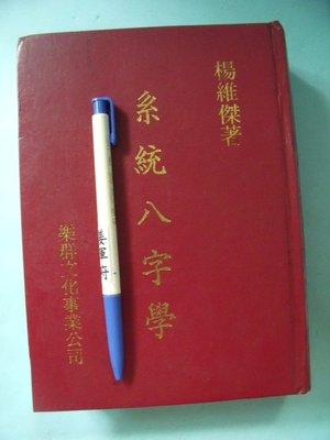 【姜軍府命相館】《系統八字學》1990年三版 楊維傑著 樂群文化出版