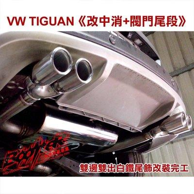 ◄立展進排氣BoosteR►福斯 VW TIGUAN《改裝 白鐵 雙邊 雙出 尾飾管》修飾車尾外觀尾段 尾筒 新閥門