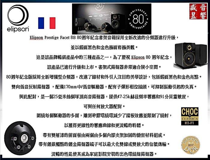盛昱音響-英國 Audiolab 6000A 綜合擴大機+法國 Elipson Facet 8B 80週年紀念喇叭-現貨