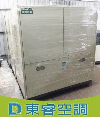 【東睿空調】破盤特賣138000元最後2台.大同30RT水冷式箱型冷氣(冰水機).工程規劃/保養維修