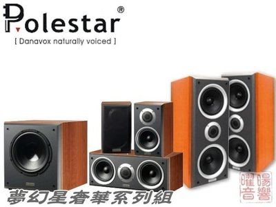 Polestar 夢幻星奢華系列組 Luxury(C組)《全套購買另有折扣》D-B1L D-R1L D-C1L D-SW1L