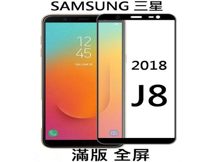 三星 滿版 全屏 9H鋼化玻璃貼 SAMSUNG 2018 J8