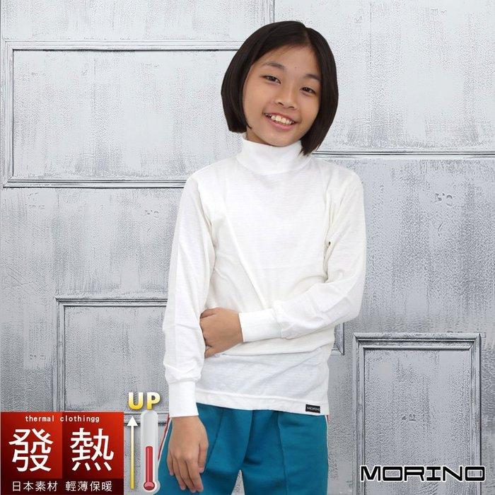 【MORINO摩力諾】兒童發熱衣 長袖T恤 高領衫(超值2件組)免運