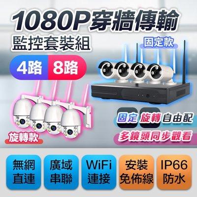 【固定/旋轉 套裝組 插電即可自動配對 免設定 1080P 可手機APP觀看】監視器 攝影機 監控系統 監控設備