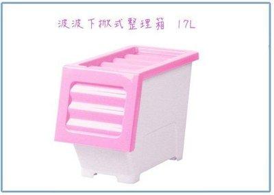 呈議) 大詠 BX00019-P 波波下掀式整理箱 17L 收納箱 置物箱