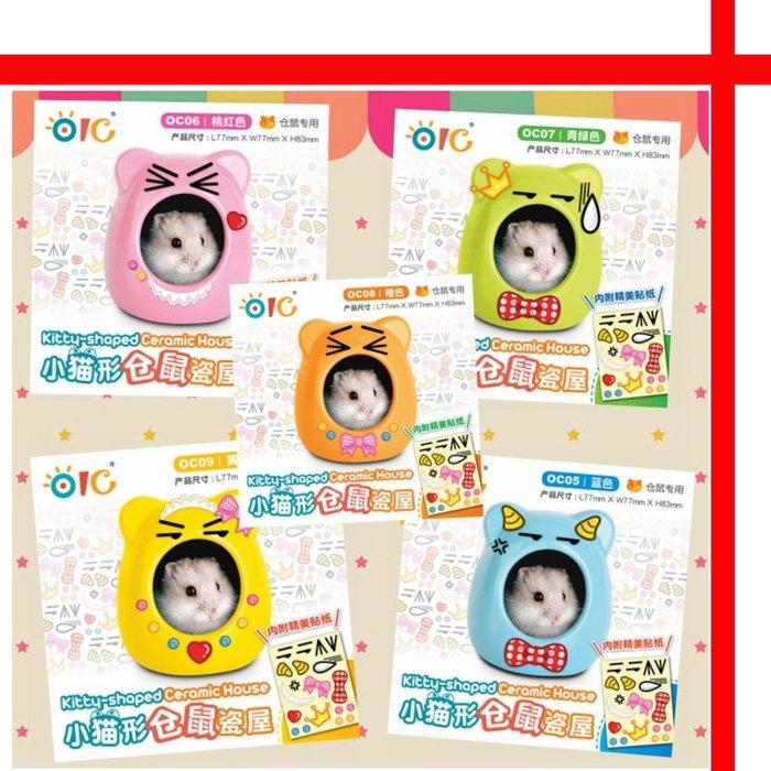【格瑞特寵物】OIC小貓型陶瓷屋 附貼紙(每一款貼紙都不同) DIY 卡哇伊上市  夏季消暑屋