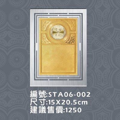 金屬框獎狀 STA06-002