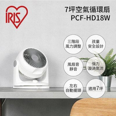 【免運】IRIS 日本 7坪 空氣循環扇 PCF-HD18W 公司貨