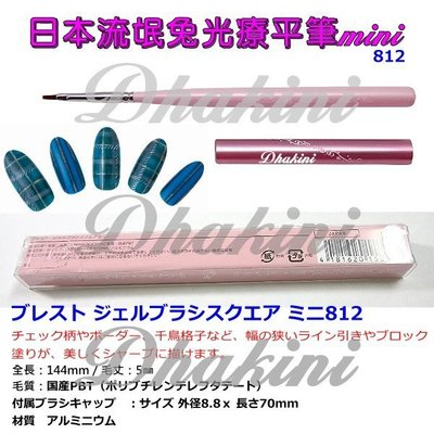 給您最專業的光療筆~《812日本流氓兔光療迷你平筆》~單支刊登款;高品質、低價格,輕鬆完成美甲藝術創作