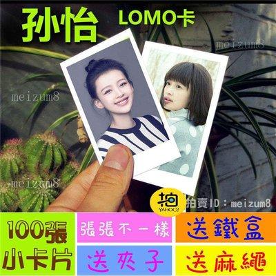 《預購》孫怡『LOMO卡』 100張(送鐵盒夾子麻繩)另有韓國韓劇偶像周邊寫真海報抱枕明信片卡貼