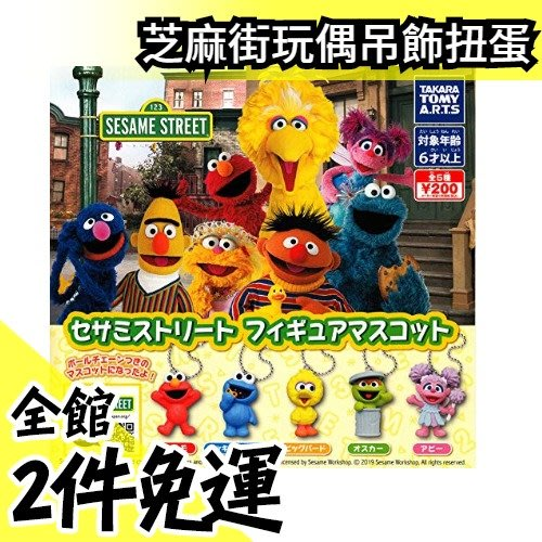 日版 TAKARA TOMY 芝麻街 玩偶 吊飾 扭蛋 全五種 超可愛 童年回憶 Sesame Street【水貨碼頭】