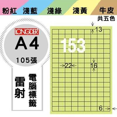 辦公NO.1【longder龍德】電腦標籤紙 153格 LD-871-G-A 淺綠色 105張 影印 雷射 貼紙
