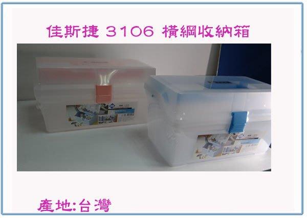 『 峻 呈 』(全台滿千免運 不含偏遠 可議價) 佳斯捷 3106 橫綱收納箱 手提盒 工具箱 零件收藏盒 工具盒