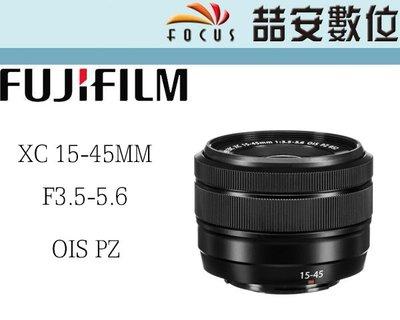 《喆安數位》少量現貨 富士 Fujifilm XC 15-45mm F3.5-5.6 OIS PZ 拆鏡 平輸一年保#1