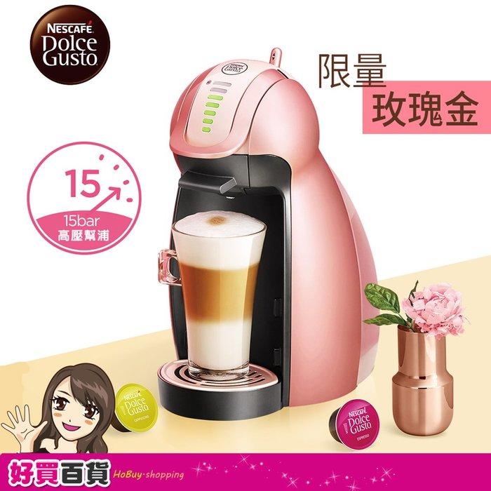 [宅配免運]【雀巢】DOLCE GUSTO 多趣酷思 咖啡機 Genio 2 限量玫瑰金☆溫溫老闆☆