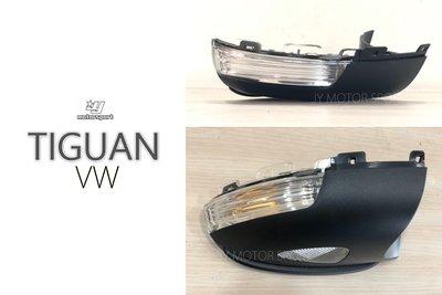 小傑車燈精品--全新 VW 福斯 Tiguan 原廠 後視鏡方向燈 照地燈 總成 一邊1700