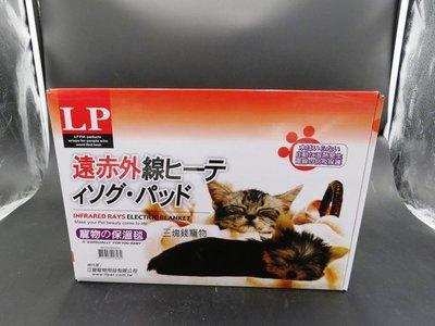 ◎三塊錢寵物◎LP樂寶-三段式控溫保暖電毯,遠紅外線,成幼犬貓專用,保溫電熱毯,防咬設計,30cm*40cm