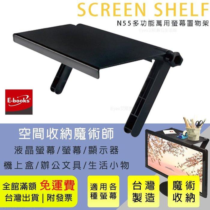 附發票 台灣製造專利結構設計【E-books】N55 多功能萬用螢幕 置物架 旋轉調節免組裝 防滑設計 辦公文具收納