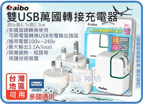 海神坊=AIBO 雙USB萬國轉接充電器 國際電壓100V~240V 世界通用轉換插頭 150國通用 萬用插座 3.1A