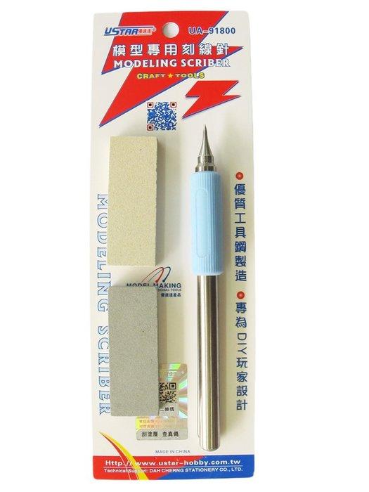 【USTAR UA-91800】優速達 模型工具 不鏽鋼刻線針筆 配磨石