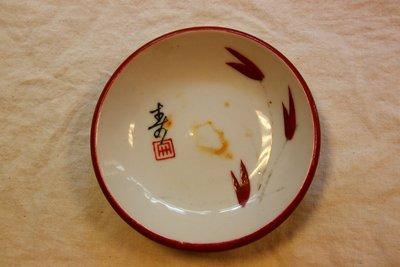 疑似是國賓大飯店-壽字小盤(老陶瓷)~(免運費~歡迎自取確認)