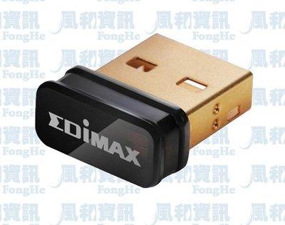 EDIMAX EW-7811Un N150 高效能隱形USB無線網路卡【風和網通】