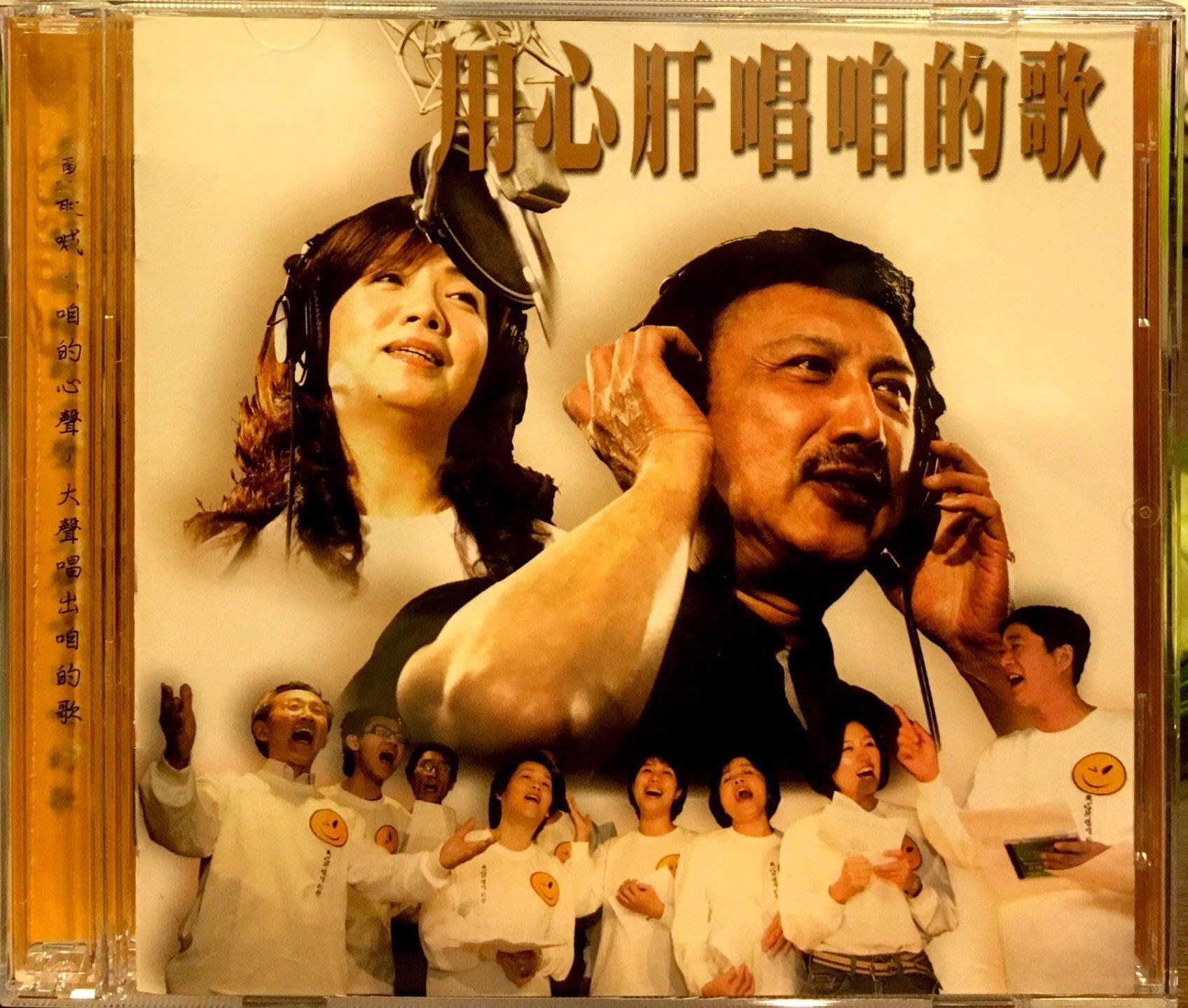 二手CD黑膠交流:用心肝唱咱的歌CD+DVD,余天林國慶王定宇章天軍阿生等演唱,王明哲作曲製作,全奇摩拍賣唯一一張E2