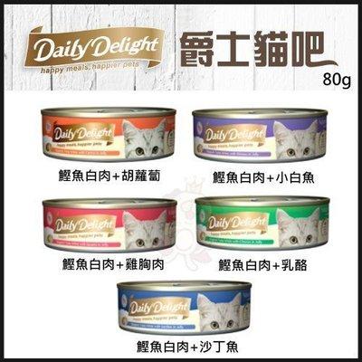 【12罐組】Daily Delight 《爵士貓吧 機能化毛餐》主食罐80克(5種口味)