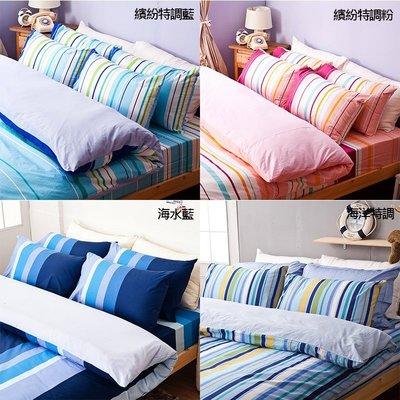 床包被套組 / 雙人加大【熱銷純棉-多款可選】含兩件枕套  100%純綿  戀家小舖台灣製AAC312