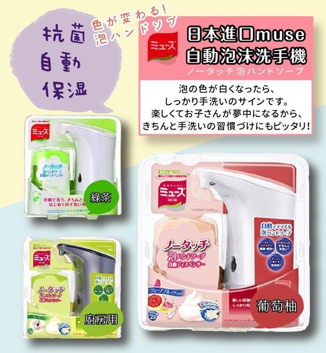 日本【Muse】自動洗手機 + 補充液 250ml ~ 綠茶/鮮柚/廚房 香皂香