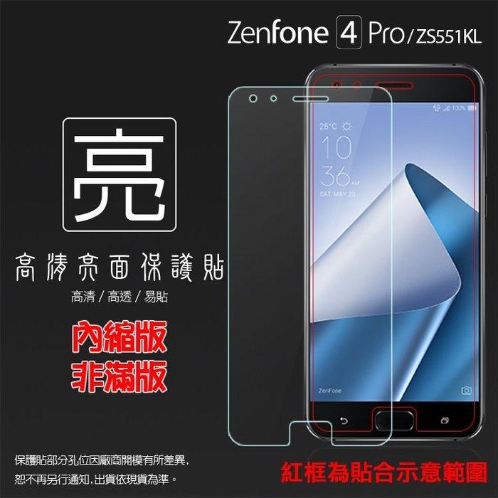 亮面螢幕保護貼 ASUS 華碩 ZenFone 4 Pro ZS551KL Z01GD 軟性 亮貼 亮面貼 保護膜