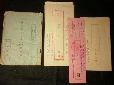 -【中華民國43~59年國民學校兒童成績健康紀錄簿、成績單】共十七件 庫152