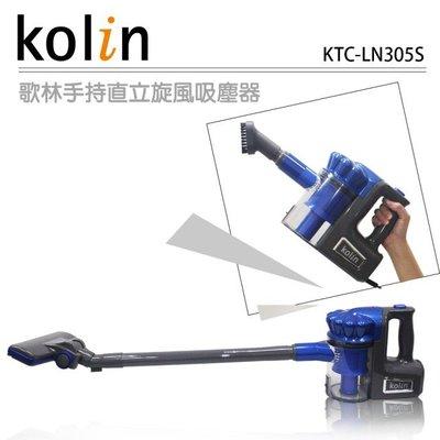 Kolin 歌林 有線手持直立旋風吸塵器(KTC-LNV305S)